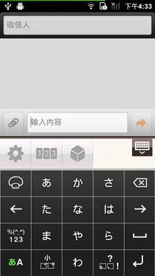 日文输入法 Simeji截图