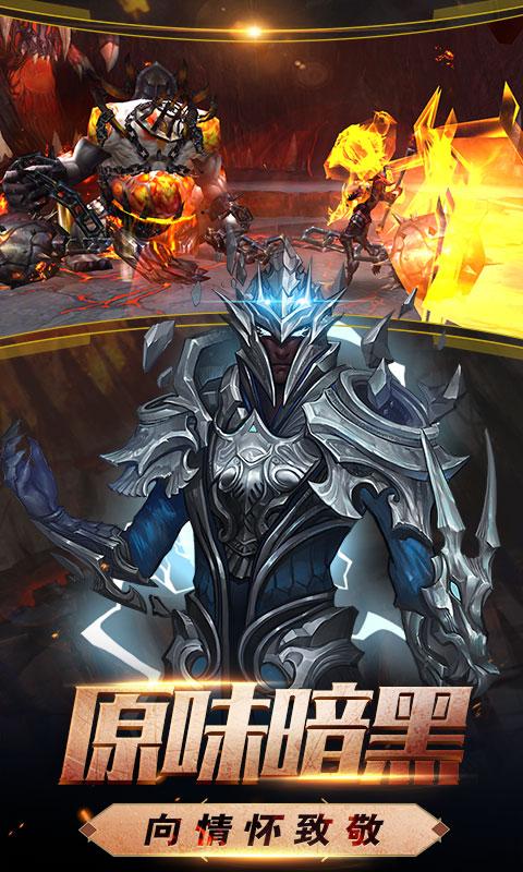 暗黑无尽之剑截图