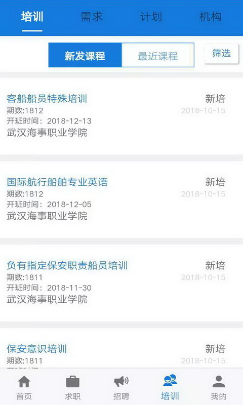 中国海员之家截图