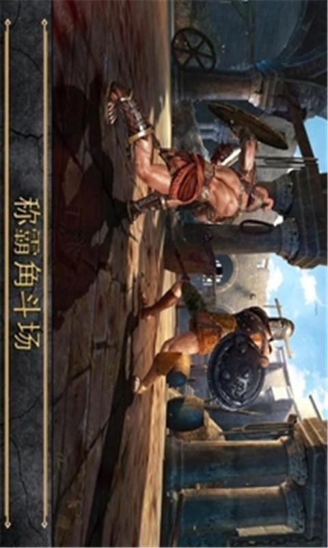 宙斯之子 : 赫拉克勒斯 无限金币直装版截图