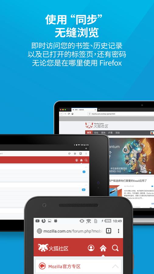 火狐浏览器截图
