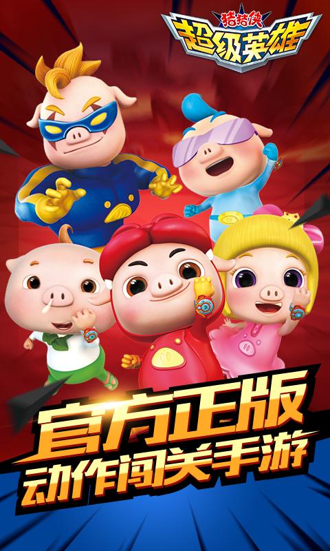 猪猪侠超级英雄截图