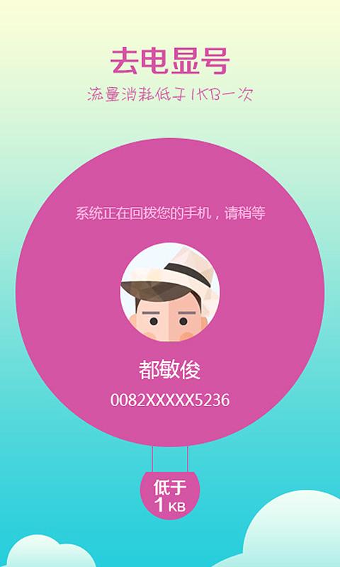 省钱王网络电话