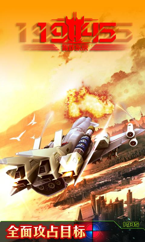 1945-轰炸东京截图
