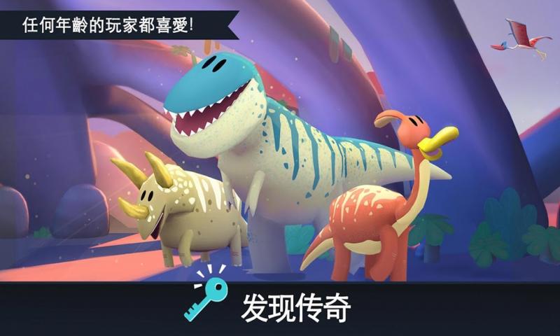 侏罗纪-恐龙截图
