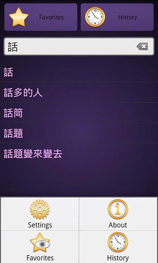 英汉(繁体中文)双向字典