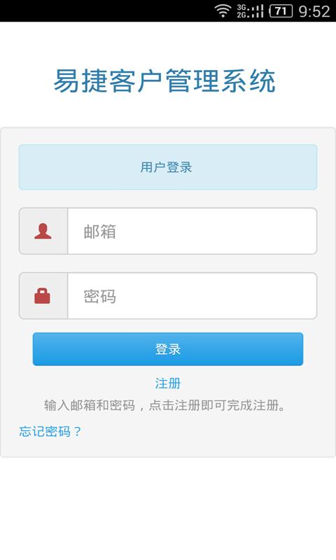 易捷客户管理系统