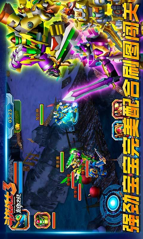 斗龙战士3龙印之战截图