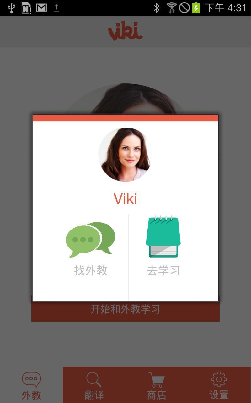 Viki智能外教