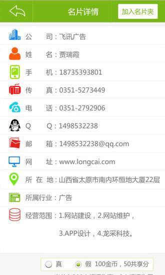 网络电话簿