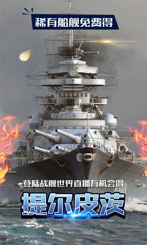 战舰世界直播
