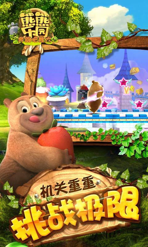 熊熊乐园奔跑吧熊大截图