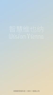 智慧维也纳