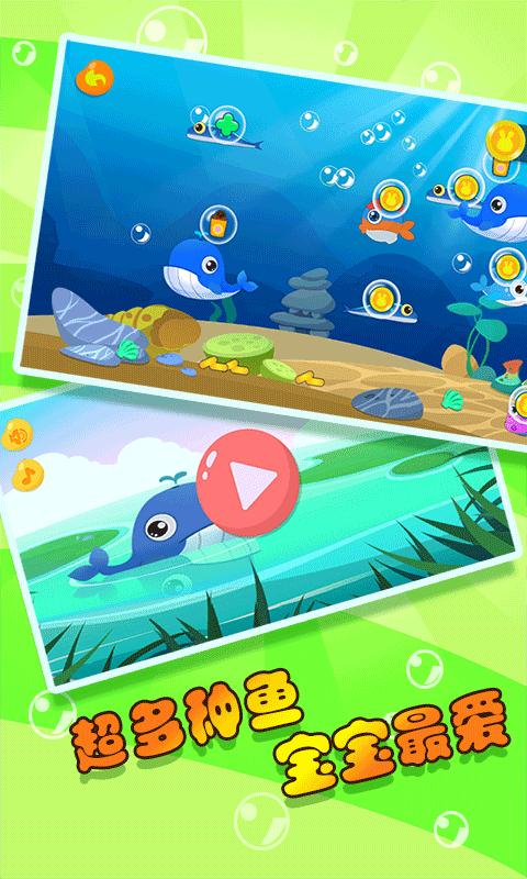 宝宝游戏-儿童养鱼截图