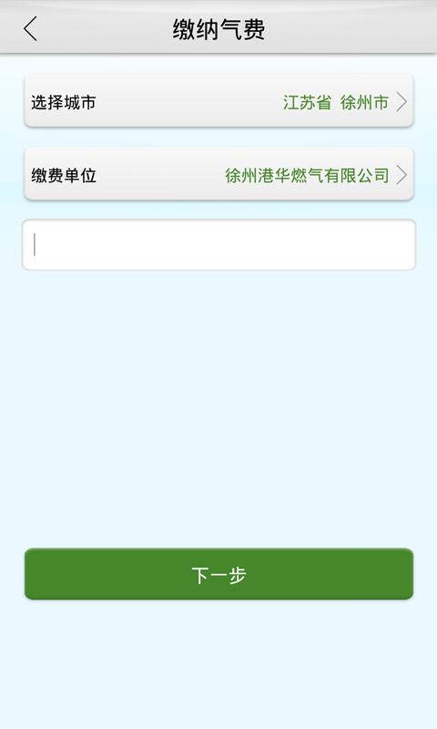 港华交易宝截图
