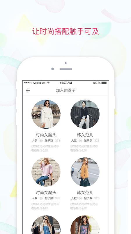 SSJ App