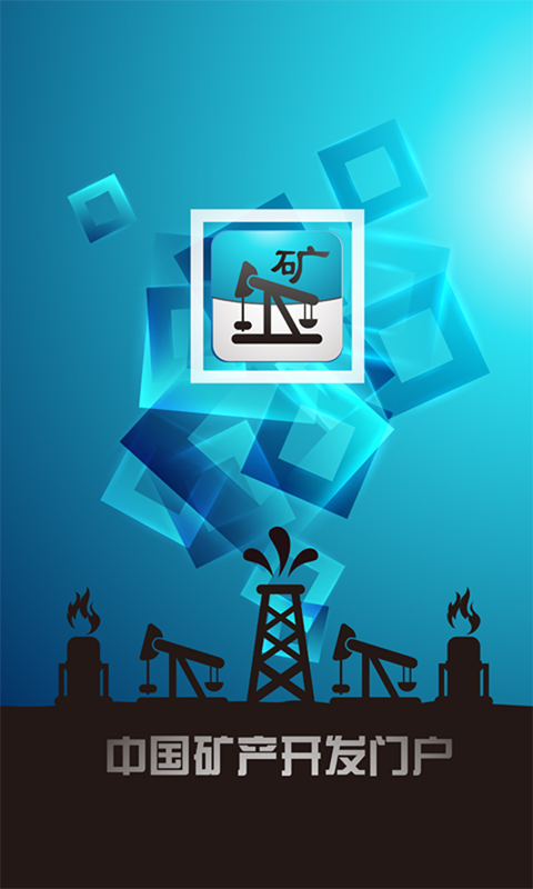 中国矿产开发门户截图