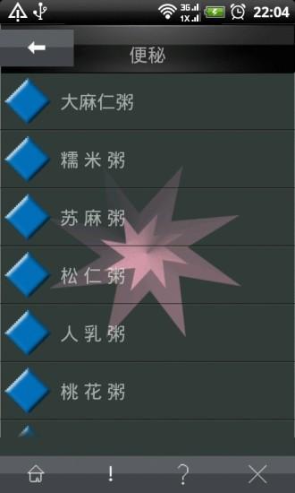 中医药方截图
