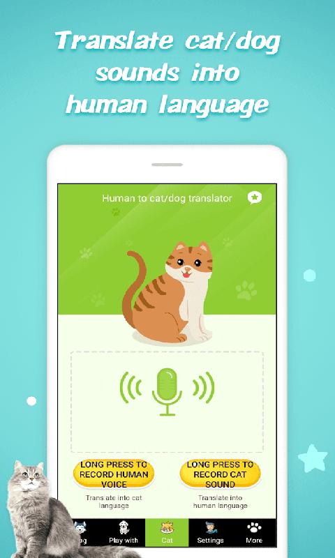 动物声音模拟器截图