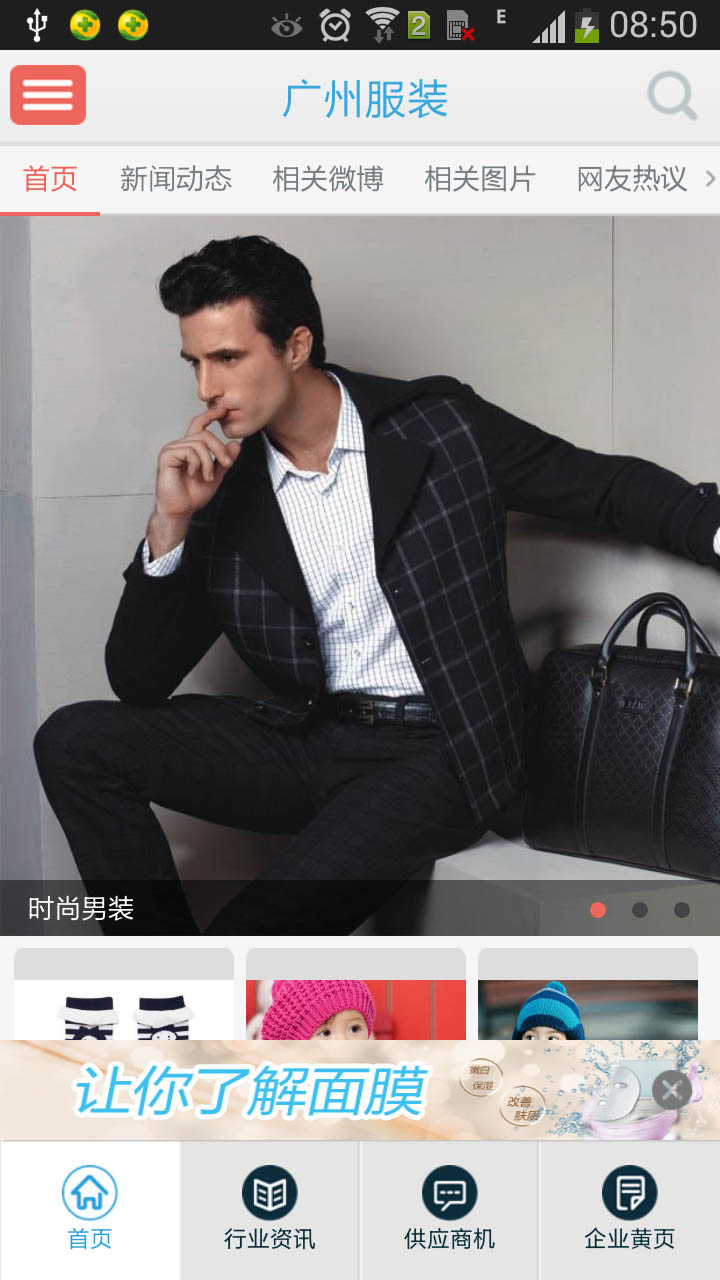 广州服装截图