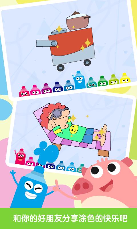 儿童游戏涂颜色
