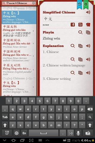 英汉字典截图