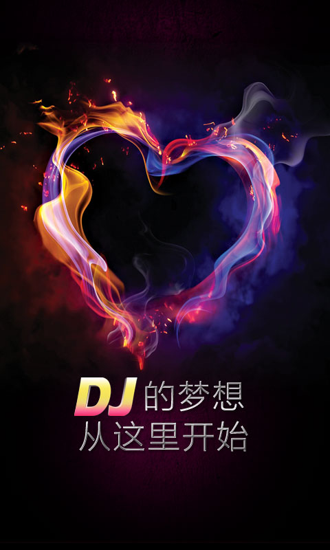 全民DJ截图