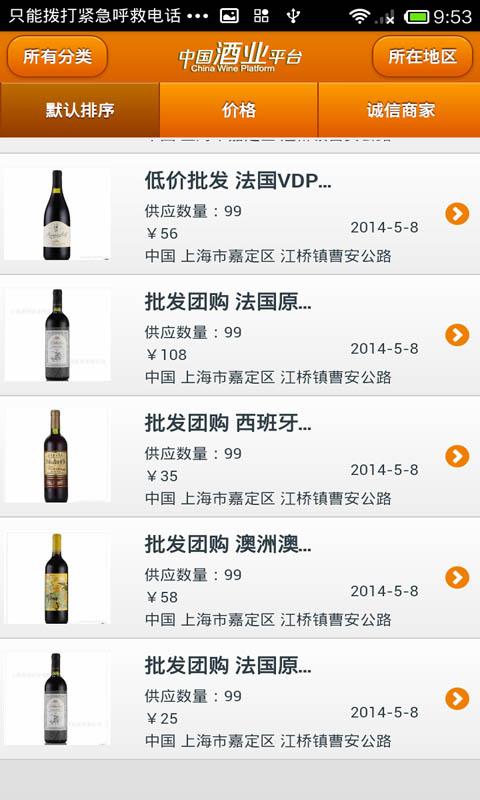 中国酒业平台