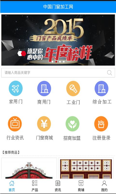 中国门窗加工网