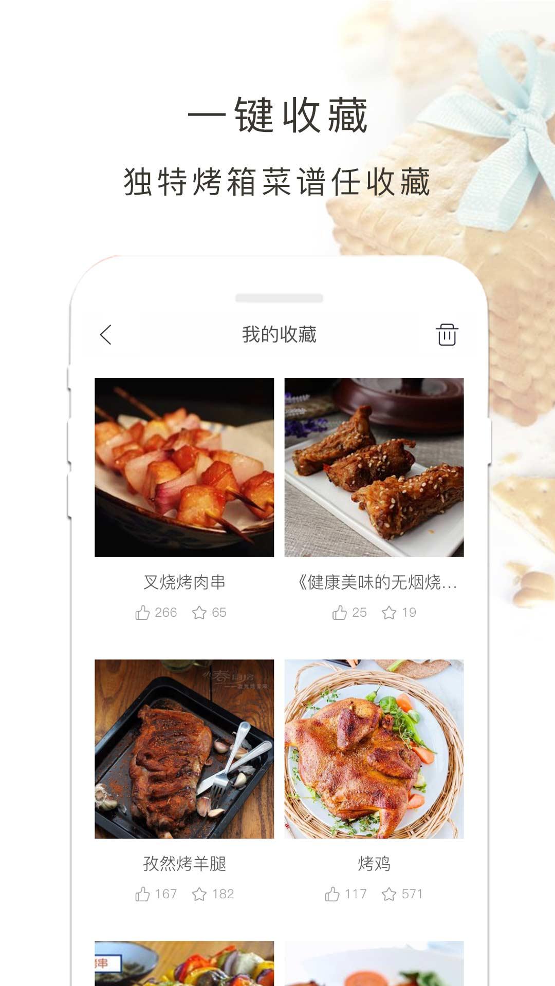 烤箱食谱截图