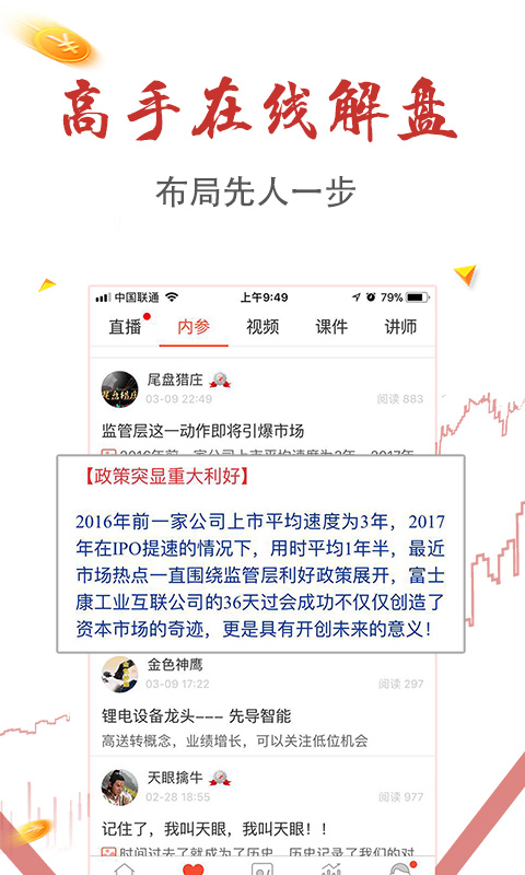 淘牛邦炒股票