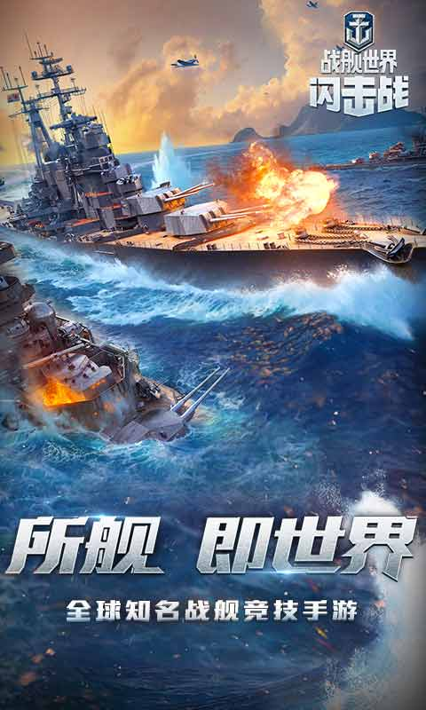 战舰世界闪击战(知名战舰竞技)截图