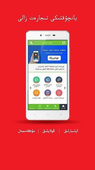新疆电信网上营业厅