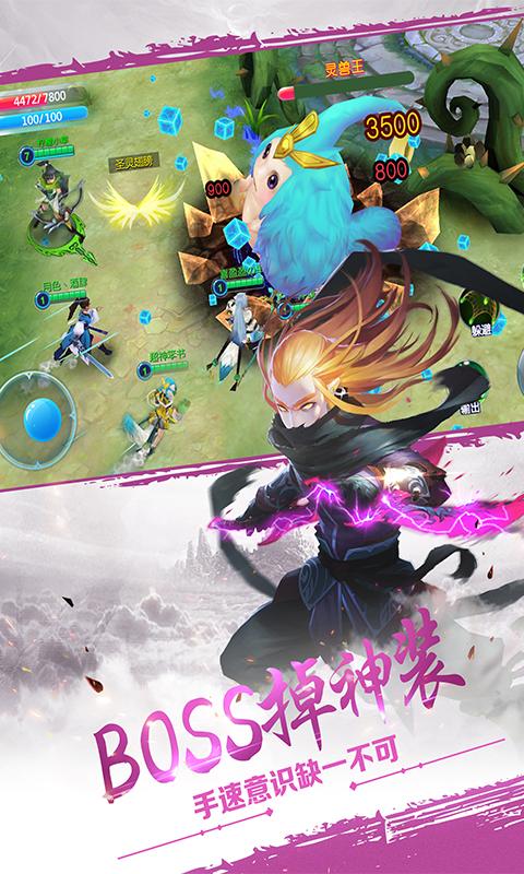 仙灵大作战