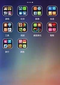 RUI手机桌面
