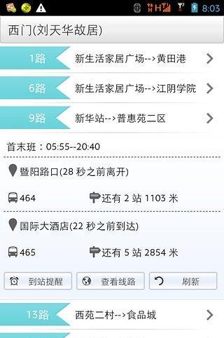 江阴公交一点通