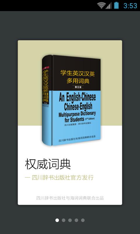 学生英语词典