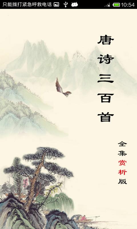 唐诗三百首赏析版