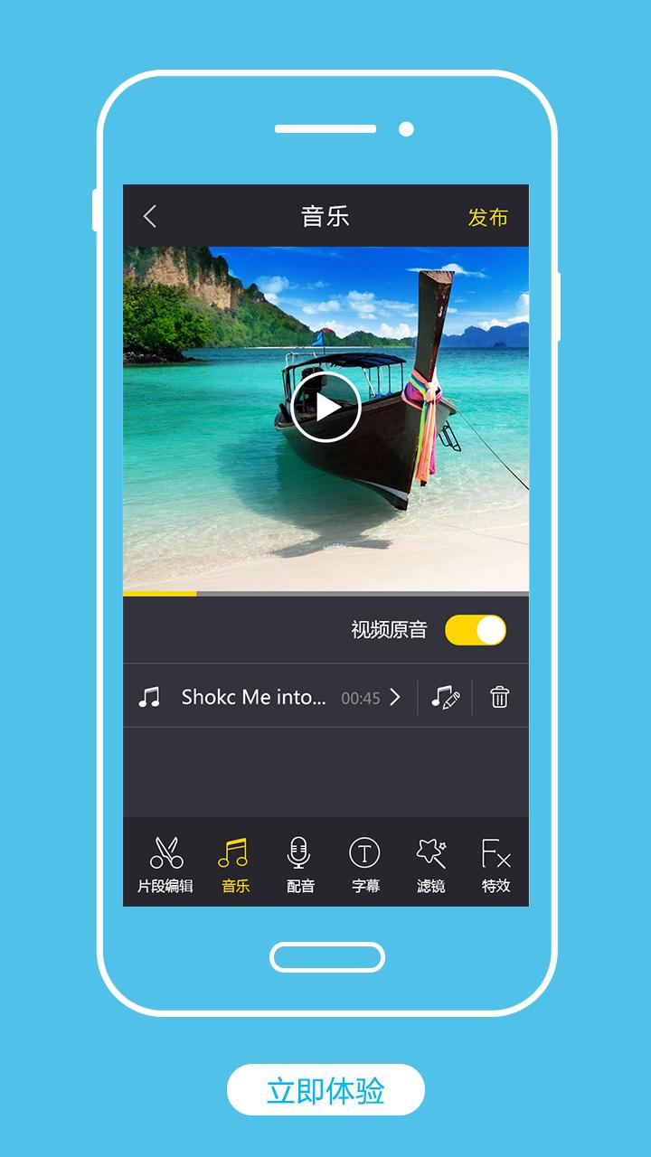 Android视频编辑截图