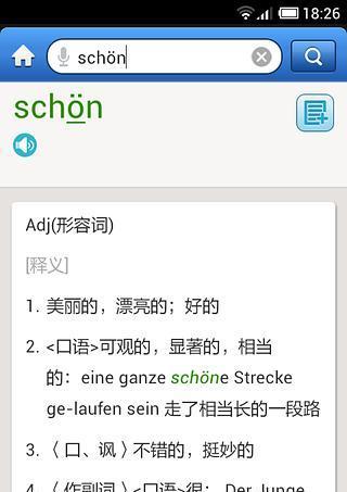 外研社德语词典
