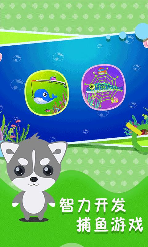 儿童游戏宝宝捕鱼