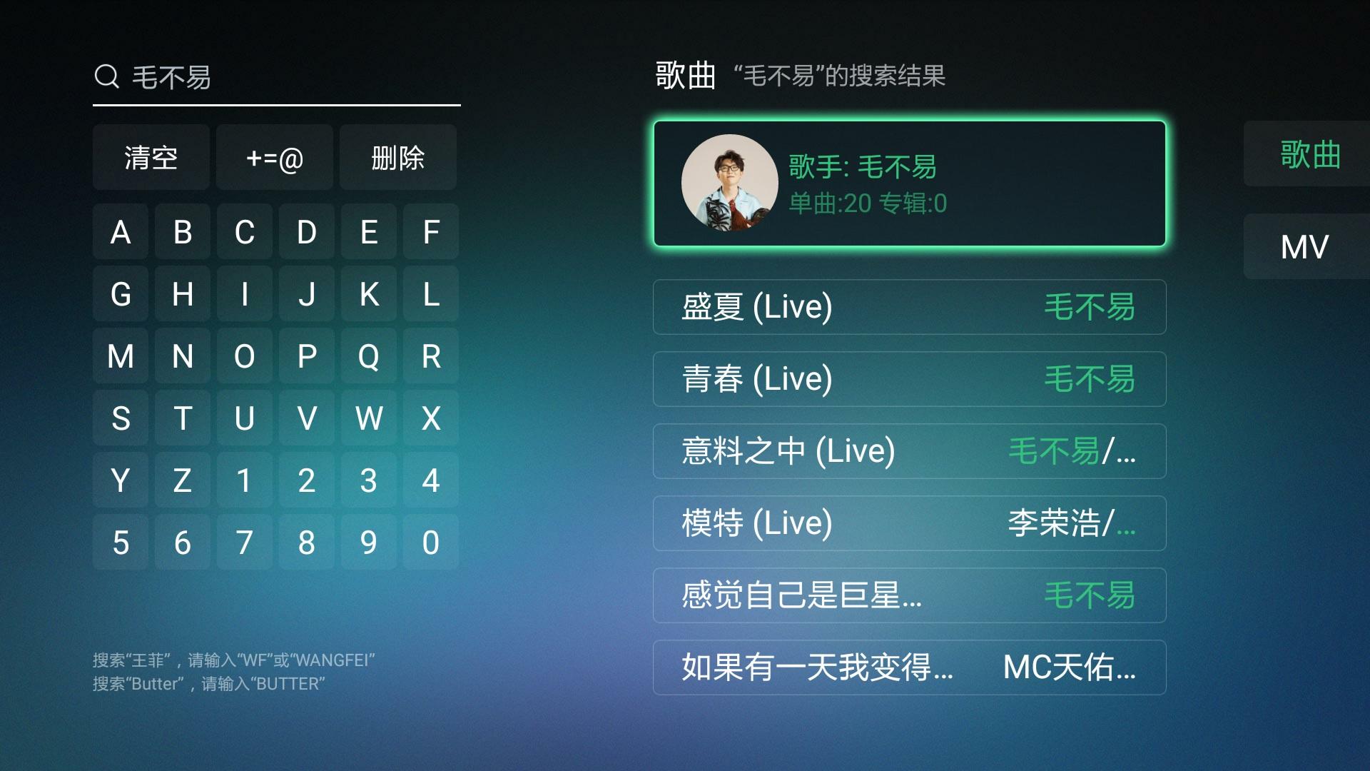 QQ音乐TV版截图