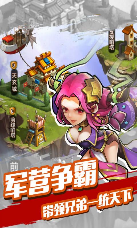 中华英雄官方版(封测)截图