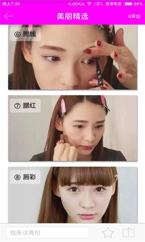 美丽瘦身化妆