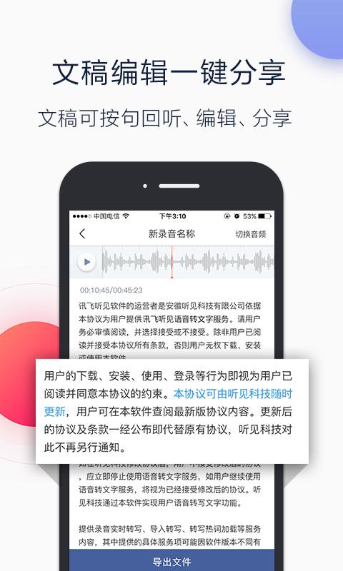 讯飞听见-语音转文字翻译的速记工具