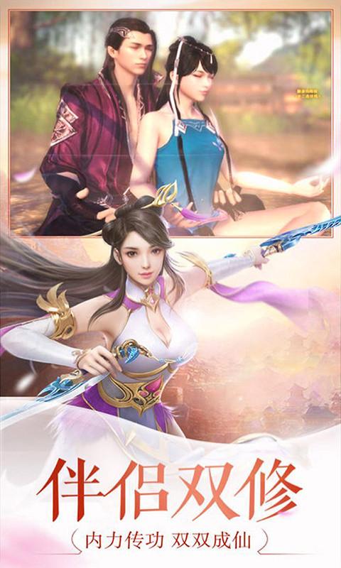 飘渺仙剑截图