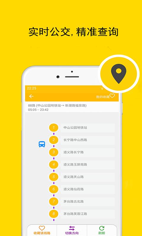 上海实时公交地铁截图