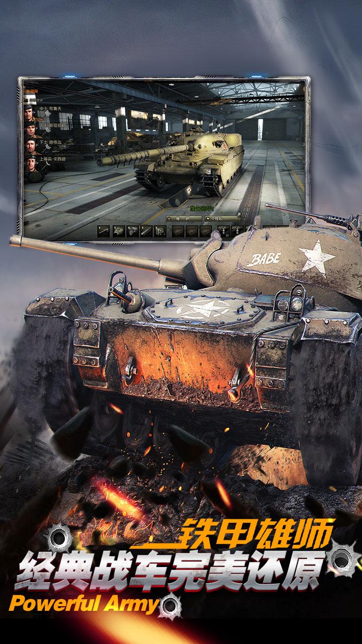 坦克荣耀之传奇王者截图