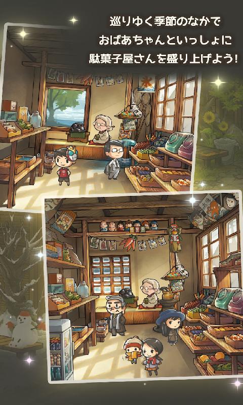昭和零食店故事3截图