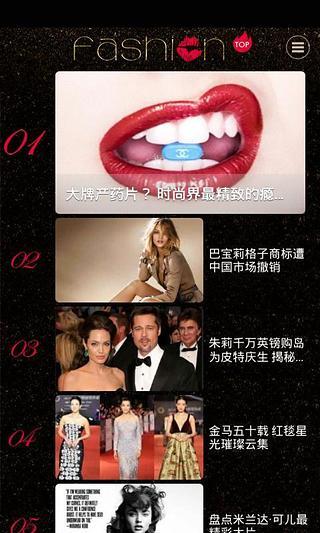 全球时尚播报截图